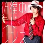 廣瀬智紀が歌う主題歌「彷徨のラビリンス」:画像3