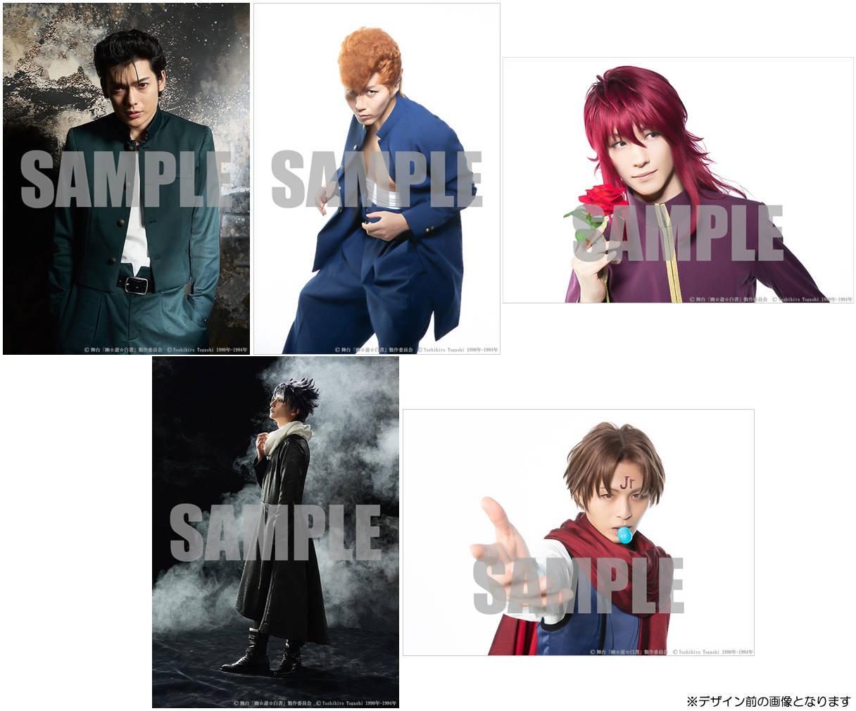 舞台『幽☆遊☆白書』Blu-ray & DVD アニメイト 購入特典 画像