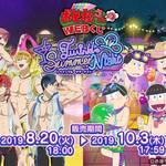 おそ松さんのWEBくじ第5弾 Twinkle Summer Night1