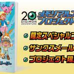 『デジモンアドベンチャー』20周年メモリアルストーリープロジェクト、8月22日(木)スタート!6