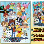 『デジモンアドベンチャー』20周年メモリアルストーリープロジェクト、8月22日(木)スタート!7