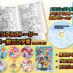 『デジモンアドベンチャー』20周年メモリアルストーリープロジェクト、8月22日(木)スタート!9