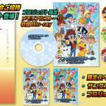 『デジモンアドベンチャー』20周年メモリアルストーリープロジェクト、8月22日(木)スタート!10
