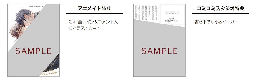 発情 誓いのつがい 岩本薫20周年記念本付き 特典 画像