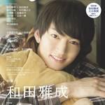 TVガイド Stage Stars vol.7 アニメイト限定版1