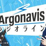 『Argonavis』の2ndシングル「STARTING OVER/ギフト」4