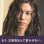 沢城千春ファースト写真集「しゃべらなきゃイイ男」  画像