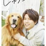 7月28日発売『仲村宗悟1stフォトブック しゅうご』(主婦の友インフォスオンラインショップ限定カバー)