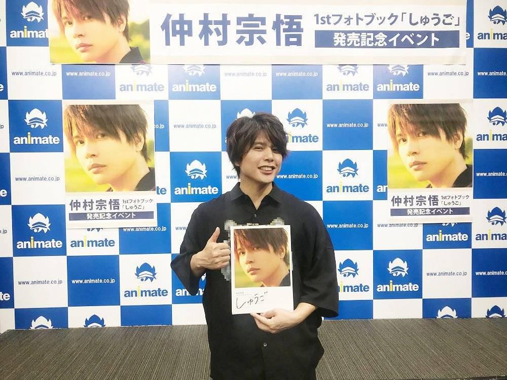 声優・仲村宗悟、1stフォトブック「しゅうご」の発売記念イベントを開催!