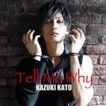 加藤和樹、配信シングル「Tell Me Why」9月11日リリース決定!過去最多公演となる全国ツアーも実施