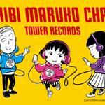 ちびまる子ちゃん × TOWER RECORDS 画像1