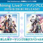 「うたの☆プリンスさまっ♪ Shining Live 2nd Anniversary」特設サイトを公開!2