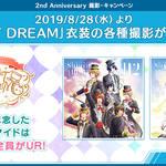 「うたの☆プリンスさまっ♪ Shining Live 2nd Anniversary」特設サイトを公開!3