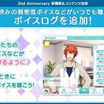 「うたの☆プリンスさまっ♪ Shining Live 2nd Anniversary」特設サイトを公開!4