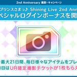 「うたの☆プリンスさまっ♪ Shining Live 2nd Anniversary」特設サイトを公開!5