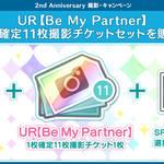 「うたの☆プリンスさまっ♪ Shining Live 2nd Anniversary」特設サイトを公開!7