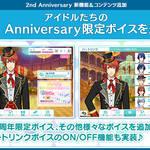 「うたの☆プリンスさまっ♪ Shining Live 2nd Anniversary」特設サイトを公開!8