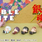 銀時、高杉、土方、沖田があなたのケーブルを守る!CABLE BITE『銀魂』8月23日(金)発売開始!2
