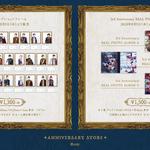 スタンドマイヒーローズ3rd Anniversary Store2