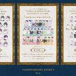 スタンドマイヒーローズ3rd Anniversary Store5