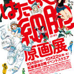『はたらく細胞』過去最大規模となる原画展が東京・愛知にて開催決定!