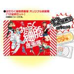 『はたらく細胞』過去最大規模となる原画展が東京・愛知にて開催決定!2