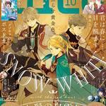 表紙&ふろくに『赤髪の白雪姫』LaLa10月号、8月24日発売!『ダンキラ!!!』ポストカードも5
