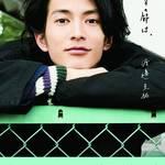 渡邊圭祐 1st写真集「その節は。」 画像