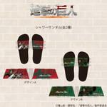 『進撃の巨人』からプレミアムチケットケースとシャワーサンダル2
