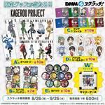 『カゲロウプロジェクト スクラッチ』8月26日より発売開始!タペストリーやモバイルバッテリーが当たる!2