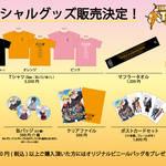 「NARUTO-ナルト-」20周年記念『NARUTO to BORUTO THE LIVE 2019』オリジナルグッズが解禁!