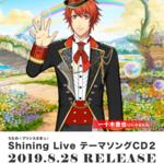 『うたの☆プリンスさまっ♪』動くアイドルたちのデジタル広告が展開!「Shining LiveテーマソングCD2」まもなく発売2