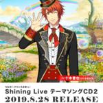 『うたの☆プリンスさまっ♪』動くアイドルたちのデジタル広告が展開!「Shining LiveテーマソングCD2」まもなく発売3