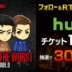 『HiGH&LOW THE GAME ANOTHER WORLD』Twitterキャンペーン開始!:画像