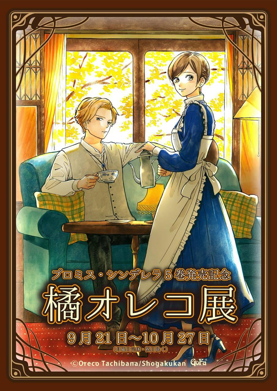 プロミス・シンデレラ5巻発売記念   橘オレコ展1