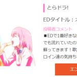 とらドラ!』 EDタイトル:オレンジ