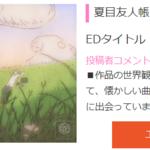 『夏目友人帳』 EDタイトル:夏夕空