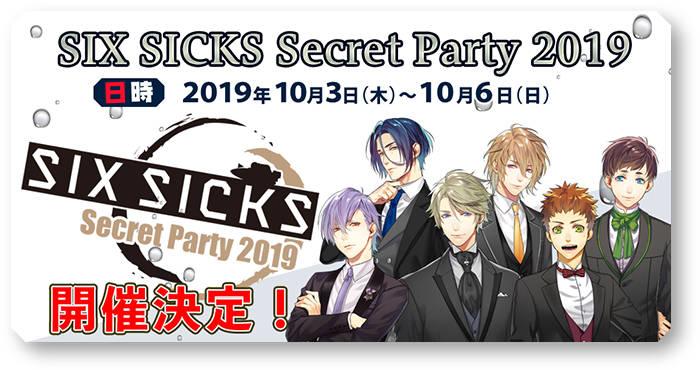 「SIX SICKS Secret Party 2019」