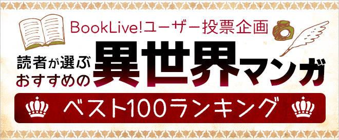 「おすすめの異世界マンガ ベスト100ランキング」結果発表!