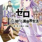 『Re:ゼロから始める異世界生活』