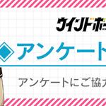 『ウインドボーイズ!』8月誕生日キャラクターの壁紙配布5