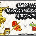 『銀魂』×『モンスト』コラボ第2弾11