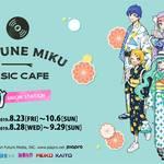 初音ミク MUSIC CAFE 3本目1