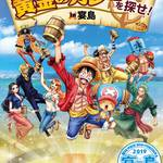 ONE PIECE×無人島ひらめき食材探索ゲーム「黄金のカレーを探せ! in 宴島」1