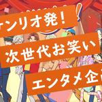 サンリオ×お笑い芸人『Warahibi!(わらひび!)』11
