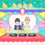 サンリオ×お笑い芸人『Warahibi!(わらひび!)』12