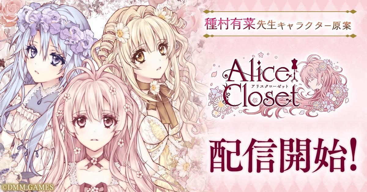 『Alice Closet(アリスクローゼット)』1