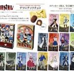 「FAIRY TAIL」ファイナルシリーズ記念展 2