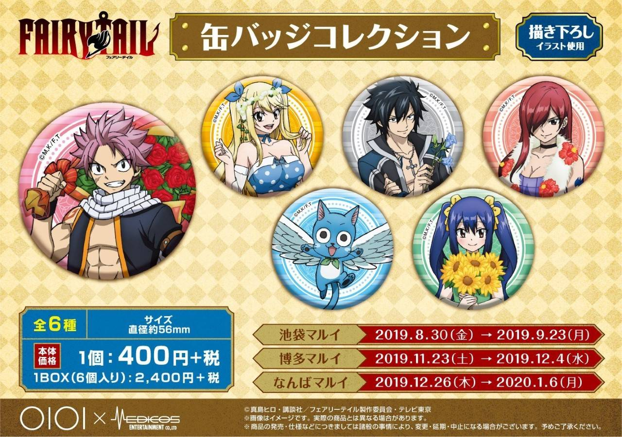 「FAIRY TAIL」ファイナルシリーズ記念展 4