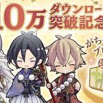 『イケメン源氏伝 あやかし恋えにし』10万ダウンロード1
